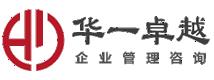 华一咨询管理有限公司